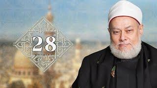 طريقنا إلى الله | حـ 28 | الفرق بين السالك والمجذوب | أ.د علي جمعة