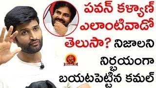 Kamal Kamaraju About Vijay Devarakonda Craze - Kamal Kamaraju Exclusive Interview