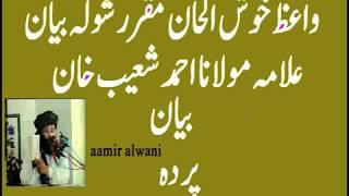Allama Molana Ahmad Shoaib Khan Bayan Parda پردہ