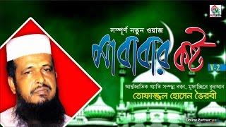 MD Tofazzal Hossain - Ma Babar Kosto (Vol-2) | Bangla Waz | Chandni Music