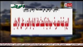 الحياة في مصر | أهم مانشيتات الصحف حول القمة المصرية السودانية المرتقبة
