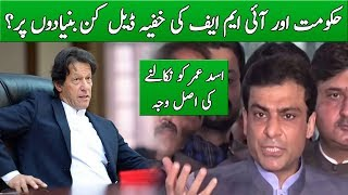Hamza Shahbaz Exposed PTI Govt & I M F Secret Deal | Neo News