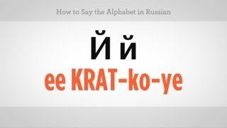 How to Say the Alphabet in Russian | Russian Language