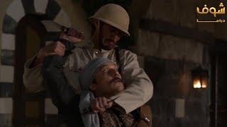 مشهد مؤثر جدا لحظة مقتل عباس الجابري بعد عركته مع الفرنساوي - طوق البنات شوف دراما