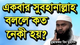 Bangla Waz একবার সুবহানাল্লাহ বললে কত নেকী হয় - মুজাফফর   Mujaffor bin Mohsin   Islamic Waz Video
