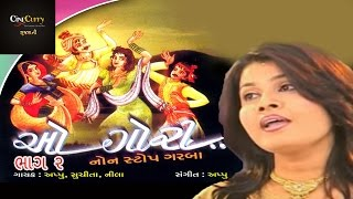 ઓ ગૌરી - ભાગ  ૨ | O Gori - Part 2 | Non Stop Fusion Garba | Navratri Songs | Appu | Suchita | Nila