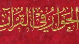 حوارات في القرآن الكريم - بصوت رائد كمال سميسم