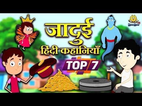 Xxx Mp4 जादुई कहानियाँ Hindi Kahaniya For Kids Stories For Kids Moral Stories For Kids Koo Koo TV 3gp Sex