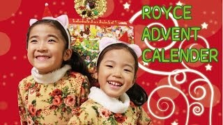 ROYCEクリスマスアドベントカレンダー★Christmas Advent Calender