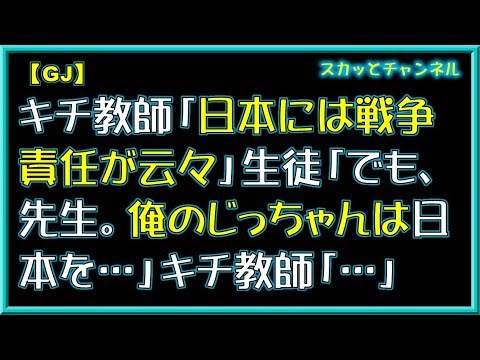 Xxx Mp4 【GJ】キチ教師「日本には戦争責任が云々」生徒「でも、先生。俺のじっちゃんは日本を…」キチ教師「…」 3gp Sex