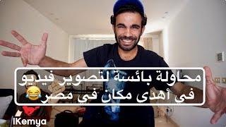 محاولة بائسة لتصوير فيديو في أهدى مكان في مصر
