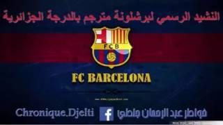 النشيد الرسمي لفريق برشلونة مترجم باللهجة  الجزائرية ههههههه