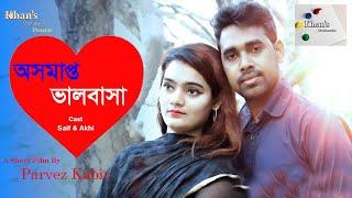 Oshomapto Valobasha || Bangla Short Film || 2017 || Saif || Akhi || Parvez Kabir || 4K