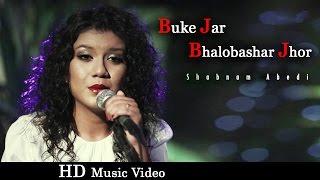 Buke Jar Bhalobashar Jhor By Shabnam Abedi | Music Video