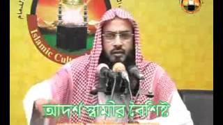 [BANGLA] ADORSHO SHAMI / HUSBAND AR BOISHISTO BY MOTIUR RAHMAN MADANI