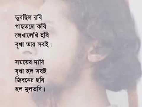 Rakib's Poem- KOBI - bangla