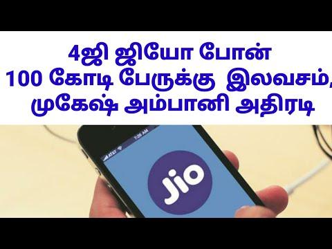 Xxx Mp4 JIO 4G PHONE FREE SALE TAMIL ABBASI 3gp Sex