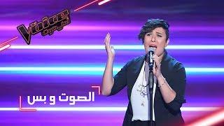 #MBCTheVoice - مرحلة الصوت وبس - رانا عتيق تقدّم أغنية ' حبيبي يسعد أوقاته'