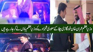 Prime Minister Imran Khan Drive Saudi Crown Prince Mohammad Bin Salman Car