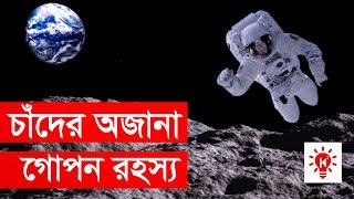 চাঁদের অজানা গোপন রহস্য | Unknown Mistrious Facts  About Moon In Bangla | Ki Keno Kivabe