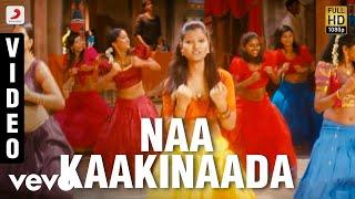 Sindhanai Sei - Naa Kaakinaada Video | SS Thaman
