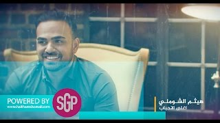 هيثم الشوملي اغلى الاحباب 2017 / Haitham Shomali Aghla Al A7bab