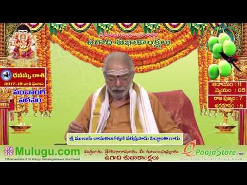 Xxx Mp4 Dhanussu Rasi Sagittarius Horoscope Telugu Gantala Panchangam 2017 18 3gp Sex