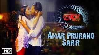 Amar Purano Sarir feat. Rupam Islam | Rituparna | Rahul | Priyanka | Tadanto | New Movie