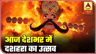 Country To Celebrate Dussehra Today | ABP News