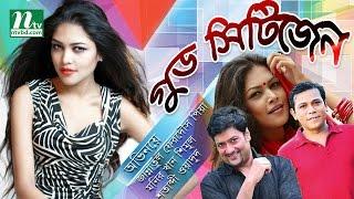 Bangla Natok Good Citizen (গুড সিটিজেন) Jannatul Ferdous Piya, Monir Khan Shimul, Shatabdi Wadud