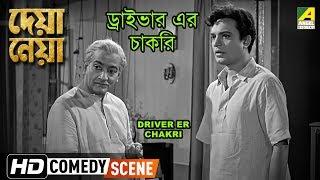 Driver Er Chakri |  Comedy Scene | Deya Neya | Uttam Kumar | Tanuja