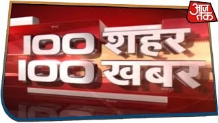 100 शहर 100 खबर | Latest Hindi News | July 15, 2019