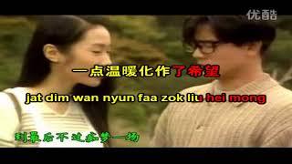 燃亮今生 (Karaoke nhạc phim Lửa tình rực cháy)