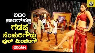 Gadappa And Century Gowda In Panta Movie Hot Kuluku Item Song - ಗಡಪ್ಪ ಸೆಂಚುರಿ ಗೌಡ್ರು ಫುಲ್ ಮಿಂಚಿಂಗ್