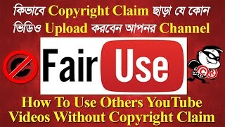 YouTube Tips   Use Others YouTube Videos Without Copyright Claim Full Update Bangla Tutorial 2017
