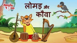 Fox & Crow   Lomdi aur Kauva लोमड और कौवा   Panchatantra Hindi Stories by JingleToons