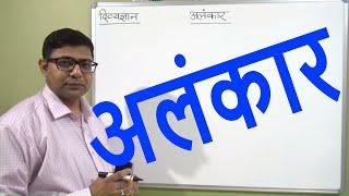 ALANKAR अलंकार ( हिंदी व्याकरण) PART - 1  सभी प्रतियोगी परीक्षाओं में सफलता प्राप्त करने में उपयोगी