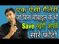 is Gallary me Hamesa Save Rahege Aapke Photos   Picasa Web Album   Online Upload photos by itech