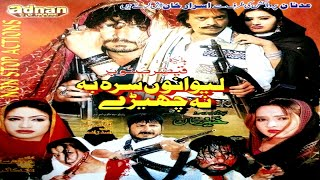 Pashto New Telefilm,2017,LEEWANO SRA BA NA CHEERAY - Jahangir Khan,Hussain Swati,Sabiha,Nadia,Sumbal