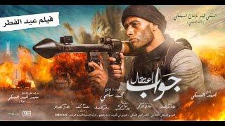 """الإعلان التشويقي الأول فيلم جواب إعتقال """" محمد رمضان """"  فيلم عيد الفطر/- Gawab E"""