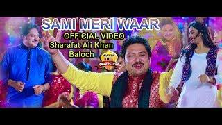 Sami Meri Waar (New Andaz Ke Sath) _Sharafat Ali Khan Baloch _Latest Punjabi And Saraiki Song 2017