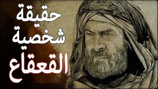 """حقيقة شخصية """"القعقاع بن عمرو التميمي"""" هل صحابي أم تابعي أم من نسج الخيال ؟"""