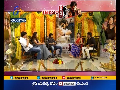Xxx Mp4 Raja The Great Ravi Teja And The Movie Unit Chit Chat Watch 3gp Sex