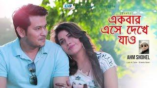Ekbar Ese Dekhe Jao | AHM Sohel | Johny | Biplob Mirta | Bangla New Music Video | 2019