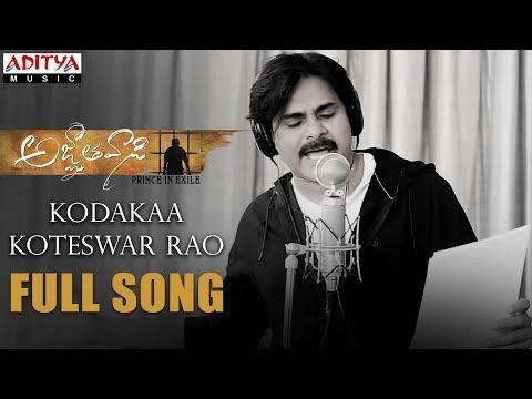 Xxx Mp4 Kodakaa Koteswar Rao Full Song Agnyaathavaasi Songs Pawan Kalyan Trivikram Anirudh 3gp Sex