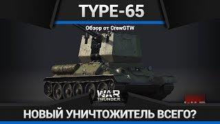НОВАЯ ЗСУ-57-2?! Type 65 в War Thunder!