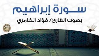 سورة إبراهيم بصوت القارئ فؤاد الخامري