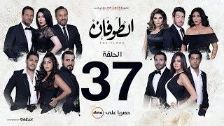 مسلسل الطوفان - الحلقة 37 السابعة والثلاثون - Altofan Series Episode 37
