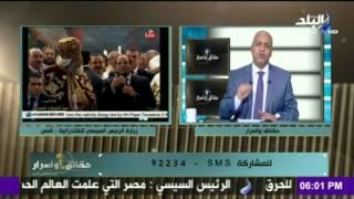 """تعليق مصطفى بكرى على زيارة الرئيس السيسى لـ""""الكاتدرائية"""""""