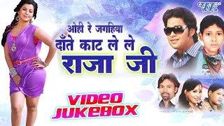 Ohi Re Jagahiya Dante Kat Le Le Raja Ji || Video JukeBOX || Bhojpuri Hot Songs 2016 new
